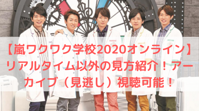 【嵐のワクワク学校2020オンライン】リアルタイム以外の見方紹介!の写真