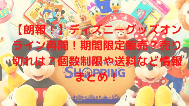 【朗報!】ディズニーグッズオンライン再開!期間限定販売?売り切れは?個数制限や送料など情報まとめ!