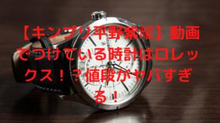 平野紫耀のつけている時計の値段がヤバすぎるの写真