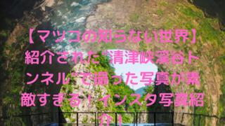 清津峡渓谷トンネルの写真