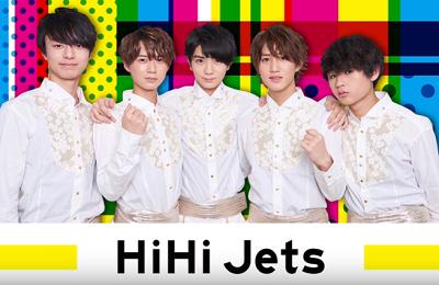 HiHiJetsメンバーの写真