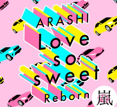 嵐Love so sweet Rebornの配信日が最高すぎる理由!の写真