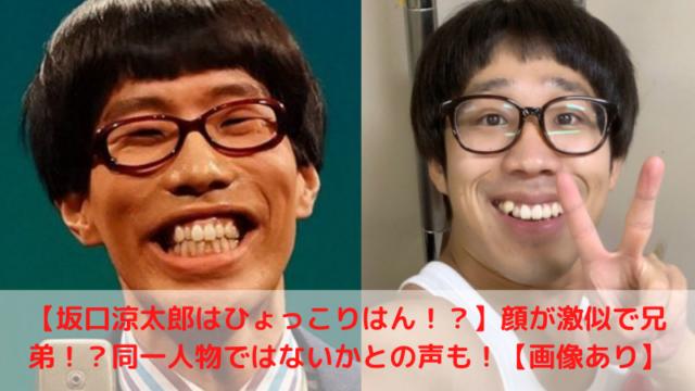 【坂口涼太郎はひょっこりはん!?】顔が激似で兄弟!?同一人物ではないかとの声も!【画像あり】