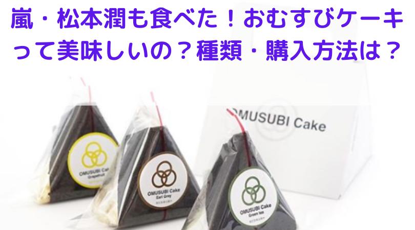 【嵐も絶賛?】おむすびケーキって美味しいの?松潤が食べた種類や通販方法まとめ!