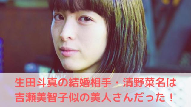 生田斗真の結婚相手清野菜名は吉瀬美智子似の美人さんだった!