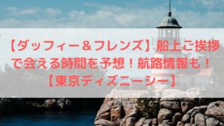 東京ディズニーシーケープコッドの写真