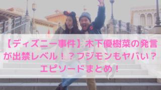 木下優樹菜と藤本敏史のディズニーシーでの写真