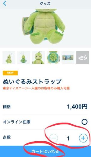ディズニーショッピングアプリの写真