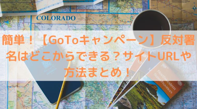 世界地図とパンフレットなど旅行用品の写真