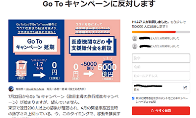 gotoキャンペーンのサイトの写真