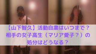 山下智久と女子高生モデル(マリア愛子?)の写真