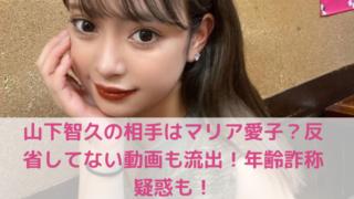 マリア愛子の写真