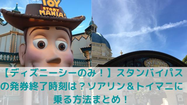 東京ディズニーシートイ・ストーリー・マニアとソアリンの写真