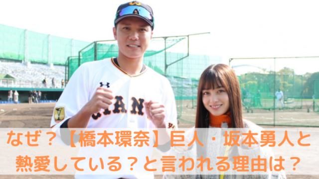 橋本環奈と巨人坂本勇人の写真