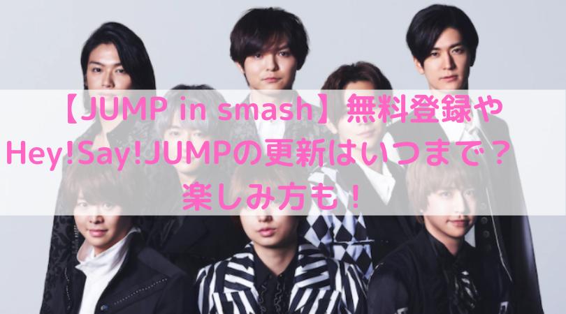 Hey!Say!JUMPの写真