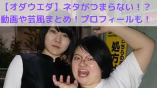 芸人オダウエダの写真