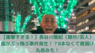 錦鯉長谷川雅紀の写真
