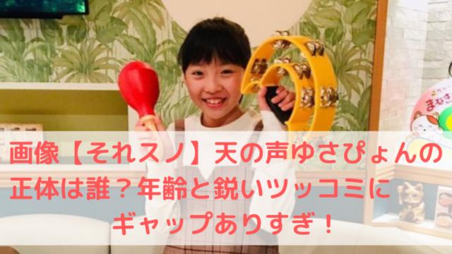 矢崎由紗ことゆさぴょんの写真