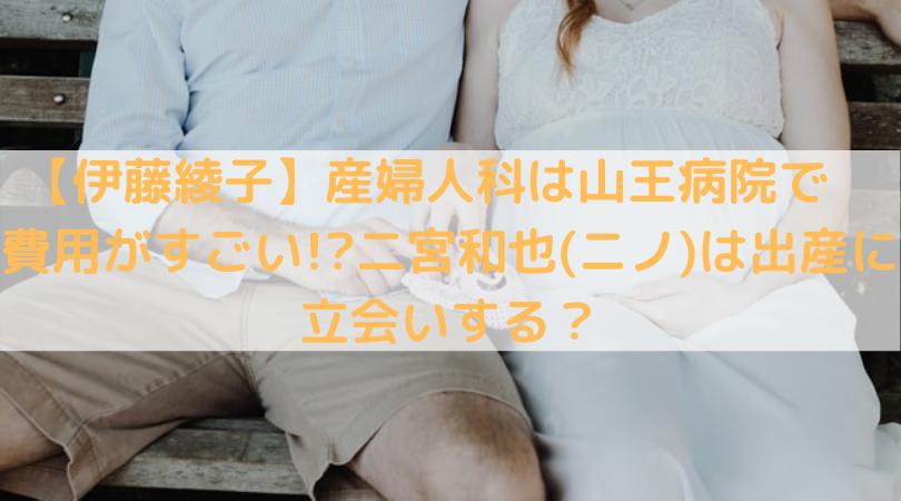 伊藤 綾子 ニノ
