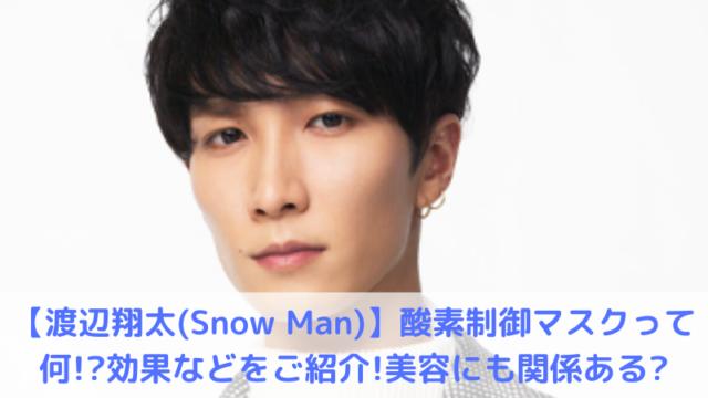 Snow Manスノーマン渡辺翔太の写真