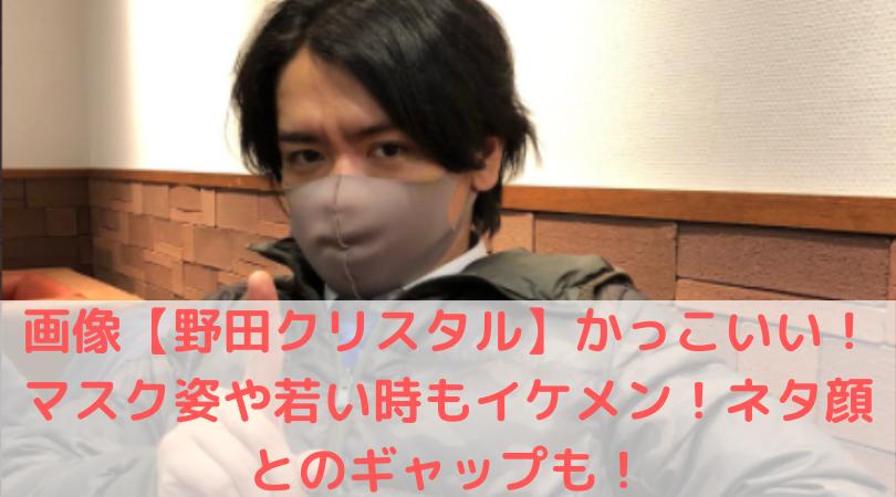 マヂカルラブリー野田クリスタルの写真