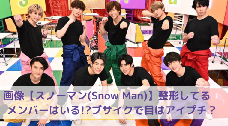 Snow Man(スノーマン)の写真