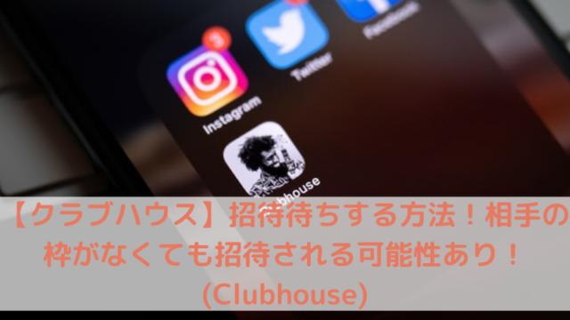 クラブハウスのアイコンの写真