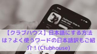 語 クラブ ハウス 日本