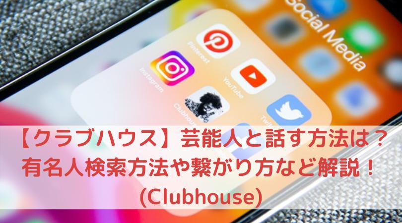 クラブハウスClubhouseケータイアイコンの写真