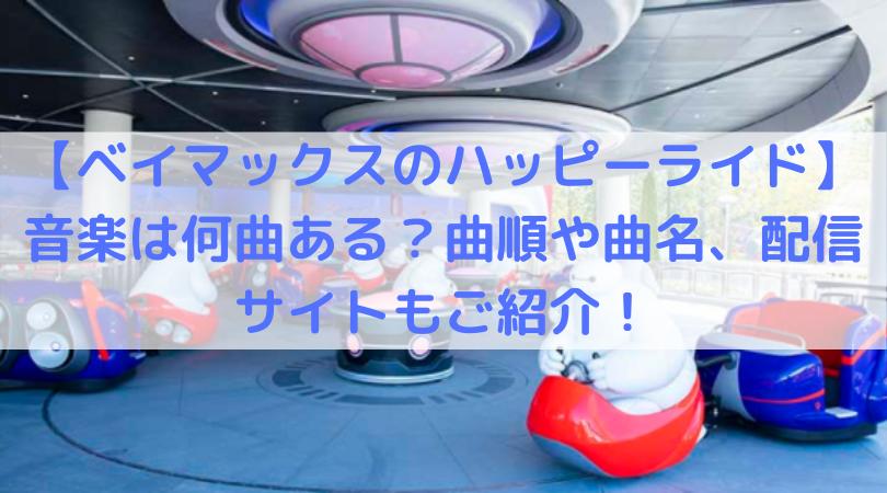 東京ディズニーランドベイマックスのハッピーライドの写真