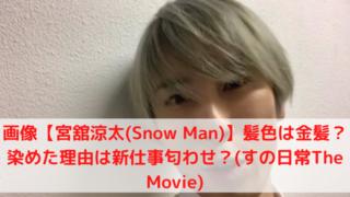 スノーマン(Snow Man)宮舘涼太の写真