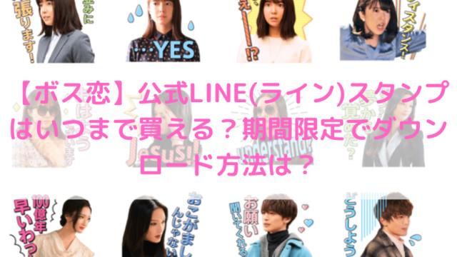 オー!マイ・ボス!恋は別冊でボス恋LINEスタンプの写真