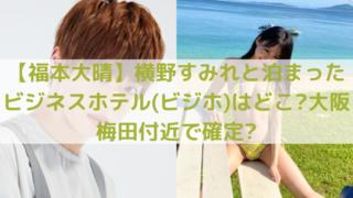 Aぇ!groupの福本大晴とNMB48横野すみれの写真