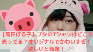 高田ぽる子の写真