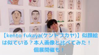 ピン芸人kento fukaya(ケントフカヤ)の写真