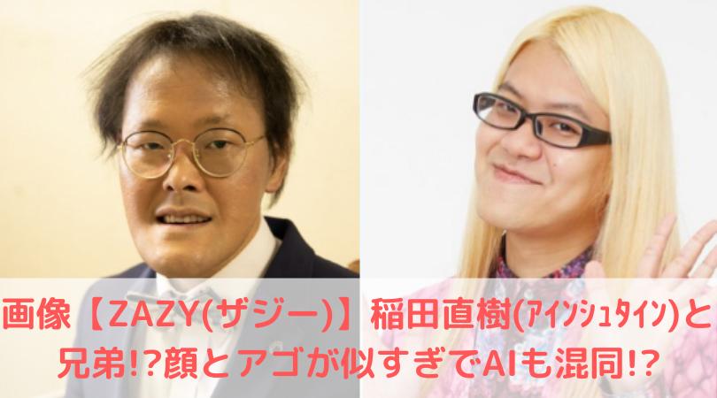 ZAZYとアインシュタイン稲田の写真