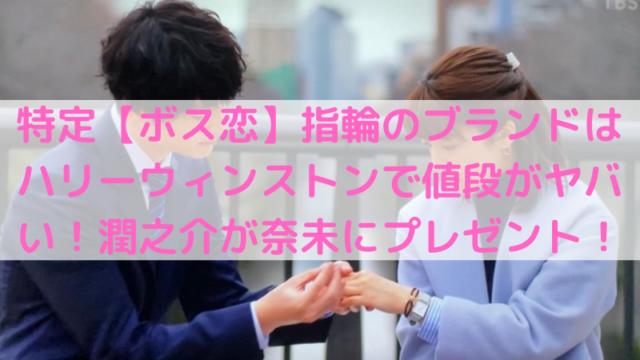 ボス恋 玉森裕太と上白石萌音の写真
