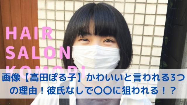 女芸人高田ぽる子の写真