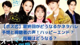 ボス恋の宣伝ポスターの写真