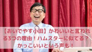 おいでやす小田の笑顔の写真