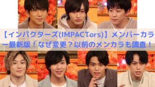 インパクターズIMPACTorsの写真