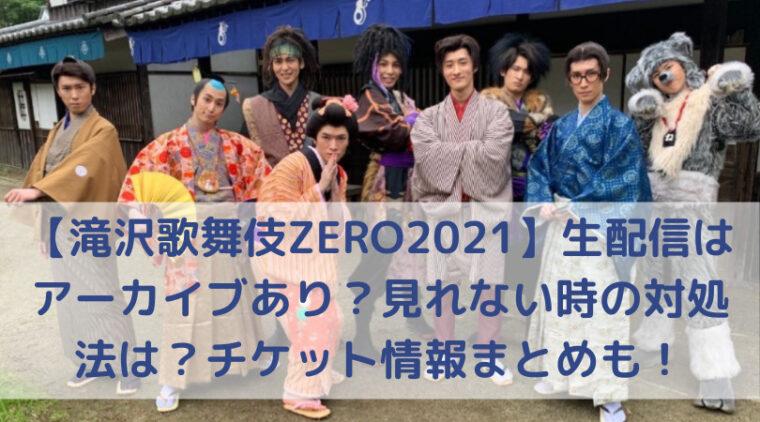 滝沢歌舞伎ZERO2021のスノーマンの写真