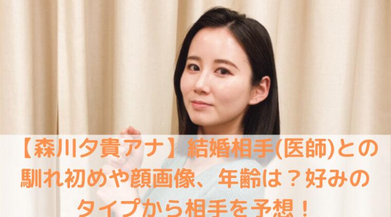 森川夕貴アナの写真