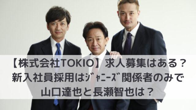 TOKIOの写真