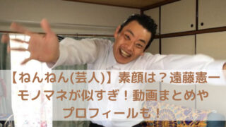 遠藤憲一のモノマネをしているねんねんの写真