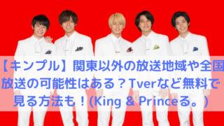 King & Princeキンプリの画像