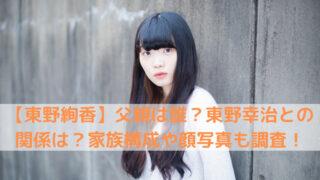 東野絢香の写真
