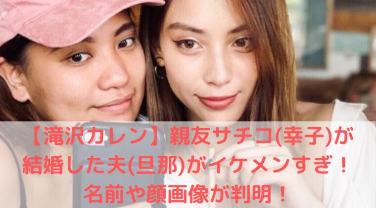 滝沢カレンと親友サチコ(幸子)の写真