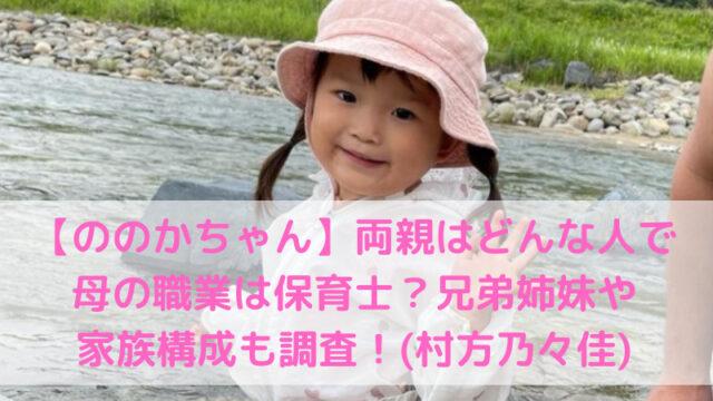 ののかちゃん(村方乃々佳)の写真