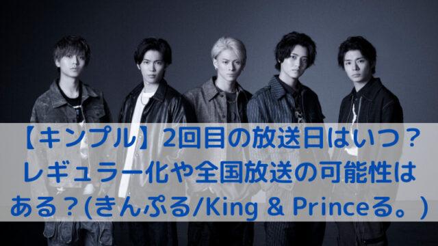 King & Prince(キンプリ)の写真
